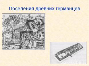 Поселения древних германцев