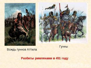 Разбиты римлянами в 451 году