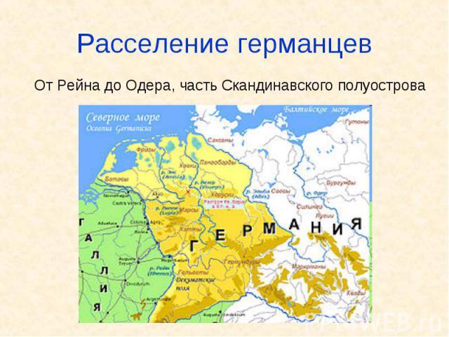 Расселение германцевОт Рейна до Одера, часть Скандинавского полуострова