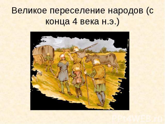 Великое переселение народов (с конца 4 века н.э.)
