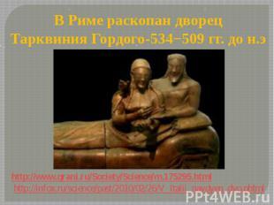 http://www.grani.ru/Society/Science/m.175295.html http://infox.ru/science/past/2