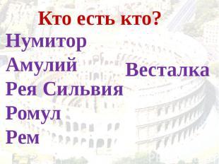 Кто есть кто?НумиторАмулийРея СильвияРомулРемВесталка