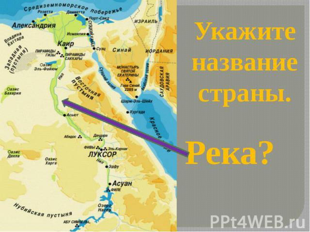 Укажите название страны.Река?