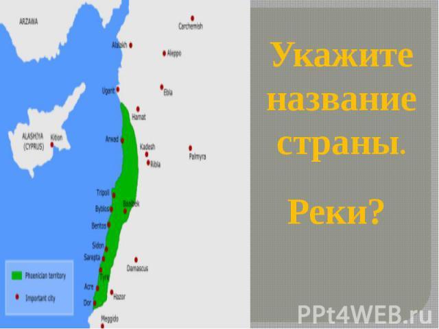 Укажите название страны.Реки?