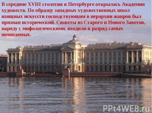 В середине XVIII столетия в Петербурге открылась Академия художеств. По образцу