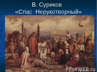 В. Суриков «Спас Нерукотворный»