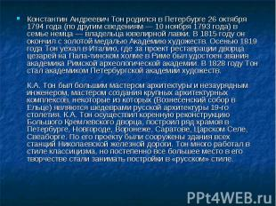 Константин Андреевич Тон родился в Петербурге 26 октября 1794 года (по другим св