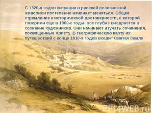 С 1820-х годов ситуация в русской религиозной живописи постепенно начинает менят