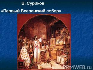 В. Суриков«Первый Вселенский собор»