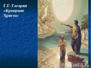 Г.Г. Гагарин «Крещение Христа»