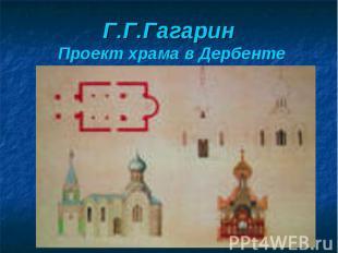 Г.Г.Гагарин Проект храма в Дербенте