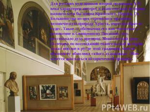Для русских художников второй половины XIX века характерен интерес к евангельско