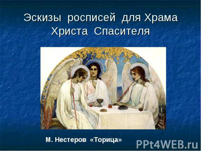 Эскизы росписей для Храма Христа Спасителя М. Нестеров «Торица»