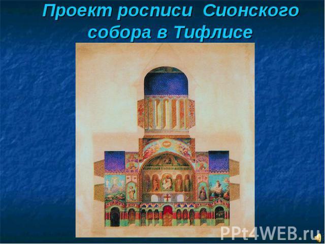 Проект росписи Сионского собора в Тифлисе