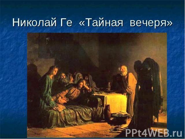 Николай Ге «Тайная вечеря»