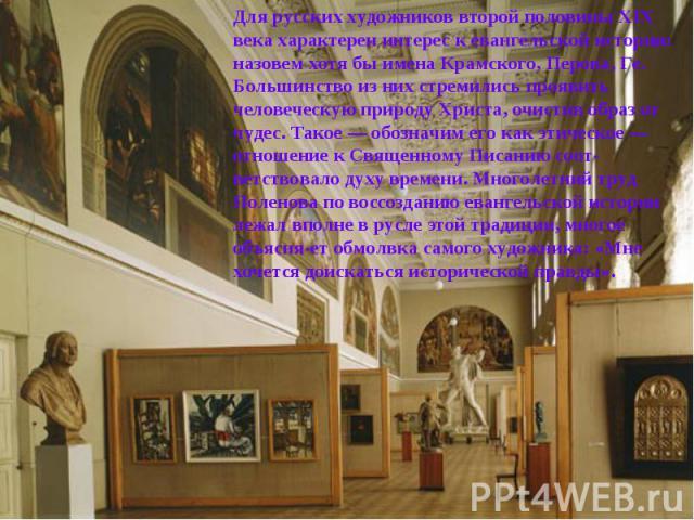 Для русских художников второй половины XIX века характерен интерес к евангельской истории: назовем хотя бы имена Крамского, Перова, Ге. Большинство из них стремились проявить человеческую природу Христа, очистив образ от чудес. Такое — обозначим его…
