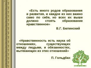 «Есть много родов образования и развития, и каждое из них важно само по себе, но