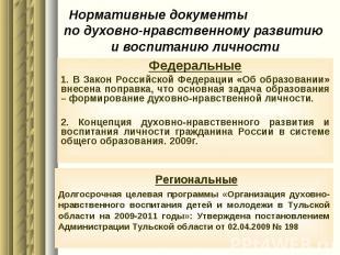 Нормативные документы по духовно-нравственному развитию и воспитанию личностиФед