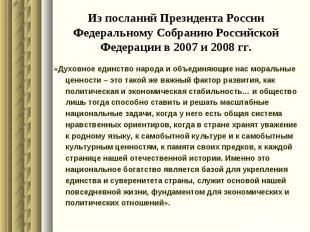 Из посланий Президента России Федеральному Собранию Российской Федерации в 2007
