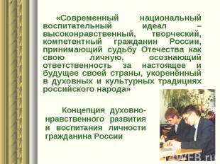 «Современный национальный воспитательный идеал – высоконравственный, творческий,