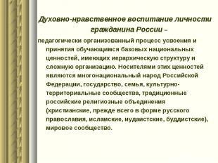 Духовно-нравственное воспитание личности гражданина России –педагогически органи