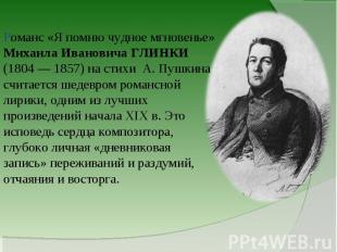 Романс «Я помню чудное мгновенье» Михаила Ивановича ГЛИНКИ (1804 — 1857) на стих