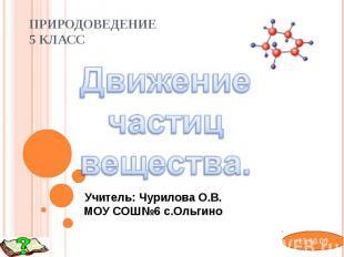 Природоведение 5 класс Движение частиц вещества. Учитель: Чурилова О.В.МОУ СОШ№6