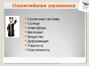 Понятийная разминкаСолнечная системаСолнцеАтмосфераМетеоритВеществоДеформацияУпр