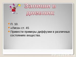 Запиши в дневникП. 10.«Лиса» ст. 45Привести примеры диффузии в различных состоян