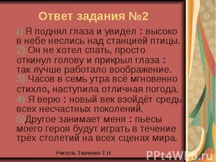 Ответ задания №2 1) Я поднял глаза и увидел : высоко в небе неслись над станцией
