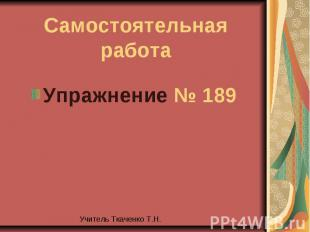 Самостоятельная работаУпражнение № 189