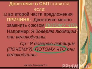 Двоеточие в СБП ставится, если:а) во второй части предложения ПРИЧИНА. Двоеточие