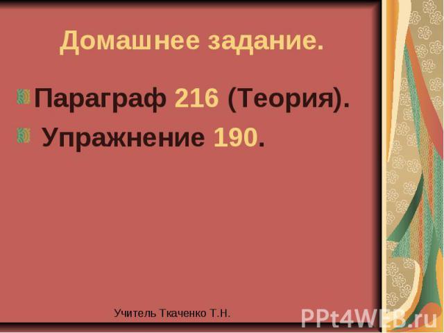 Домашнее задание.Параграф 216 (Теория). Упражнение 190.