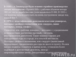В 1930 г. в Ленинграде было освоено серийное производство легких мотоциклов «Про