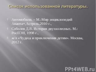Список использованной литературы.Автомобили. – М.:Мир энциклопедий Аванта+,Астре