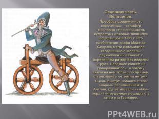 Основная часть.Велосипед.Прообраз современного велосипеда – селифер (дословно «п