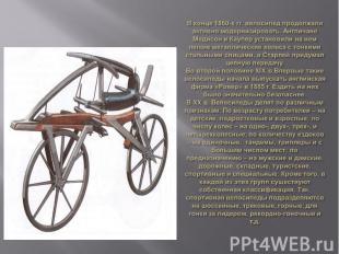 В конце 1860-х гг. велосипед продолжали активно модернизировать. Англичане Медис