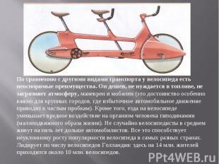 По сравнению с другими видами транспорта у велосипеда есть неоспоримые преимущес
