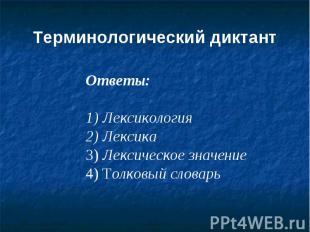 Терминологический диктантОтветы: Лексикология Лексика3) Лексическое значение4) Т