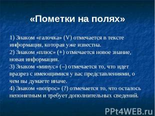 «Пометки на полях»1) Знаком «галочка» (V) отмечается в тексте информация, котора
