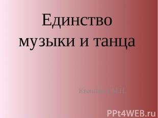 Единство музыки и танца Квашнина М.П.
