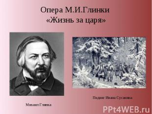 Опера М.И.Глинки «Жизнь за царя»Михаил ГлинкаПодвиг Ивана Сусанина