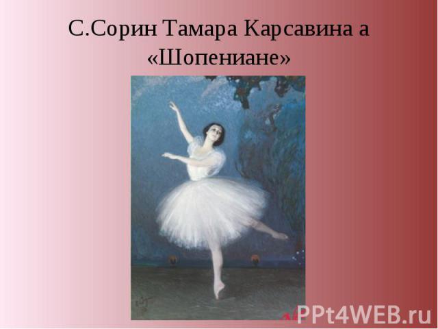 С.Сорин Тамара Карсавина а «Шопениане»