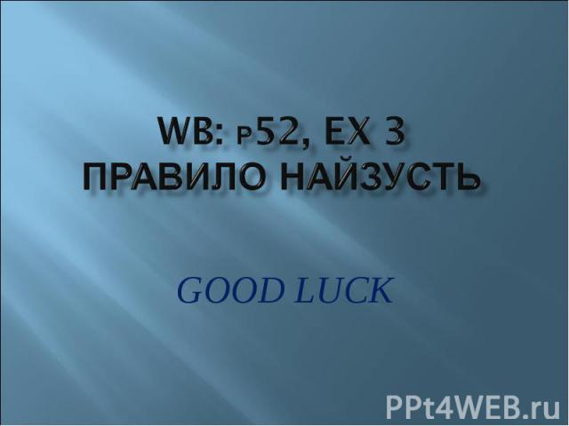 WB: Р52, EX 3 ПРАВИЛО НАЙЗУСТЬ GOOD LUCK