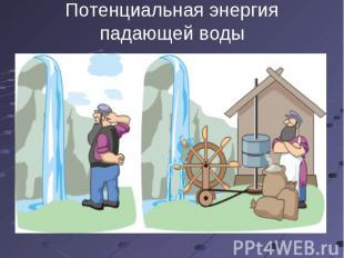 Потенциальная энергия падающей воды