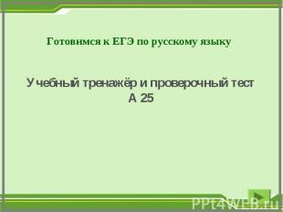 Готовимся к ЕГЭ по русскому языкуУчебный тренажёр и проверочный тестА 25