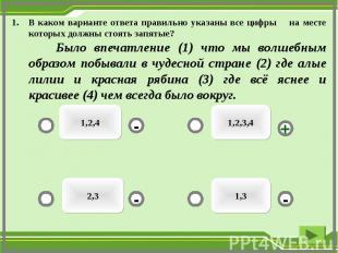 В каком варианте ответа правильно указаны все цифры на месте которых должны стоя