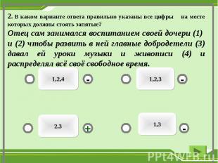 2. В каком варианте ответа правильно указаны все цифры на месте которых должны с