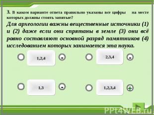 3. В каком варианте ответа правильно указаны все цифры на месте которых должны с