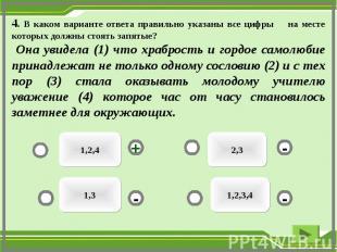 4. В каком варианте ответа правильно указаны все цифры на месте которых должны с
